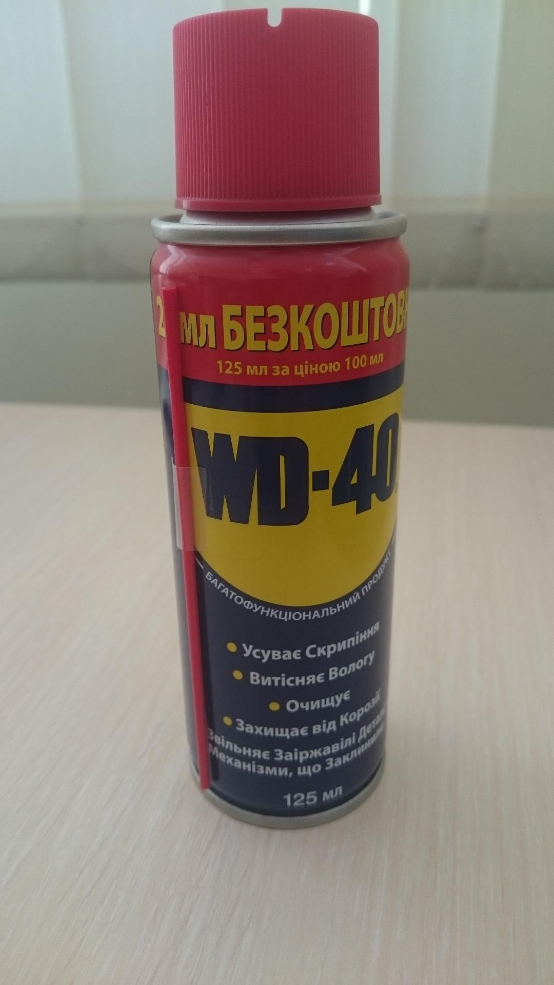 WD-40 125 мл універс. аерозоль