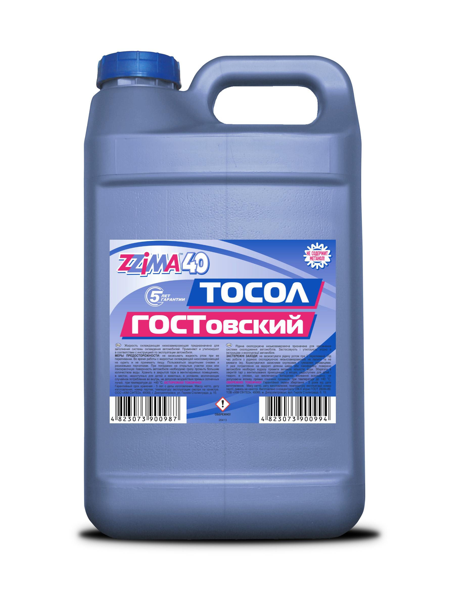 Тосол Гостовский ZZIMA-40 4,250 кг